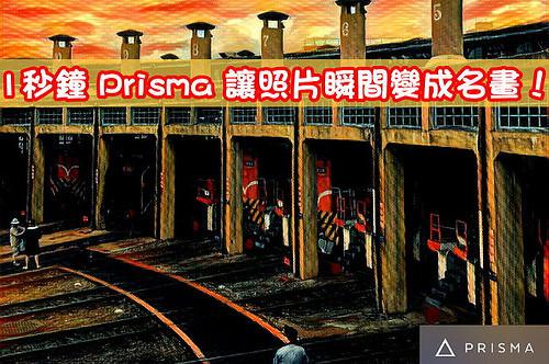 是1秒鐘 Prisma 讓照片瞬間變成化名畫!這篇文章的首圖