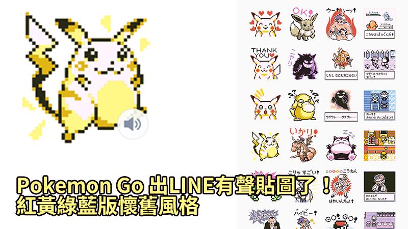 是Pokemon Go精靈寶可夢LINE貼圖下載!這篇文章的首圖