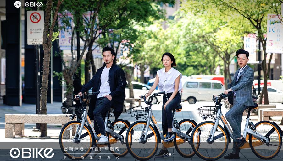 是體驗心得:台南 oBike 無樁共享自行車試騎,自由停車無拘束這篇文章的首圖