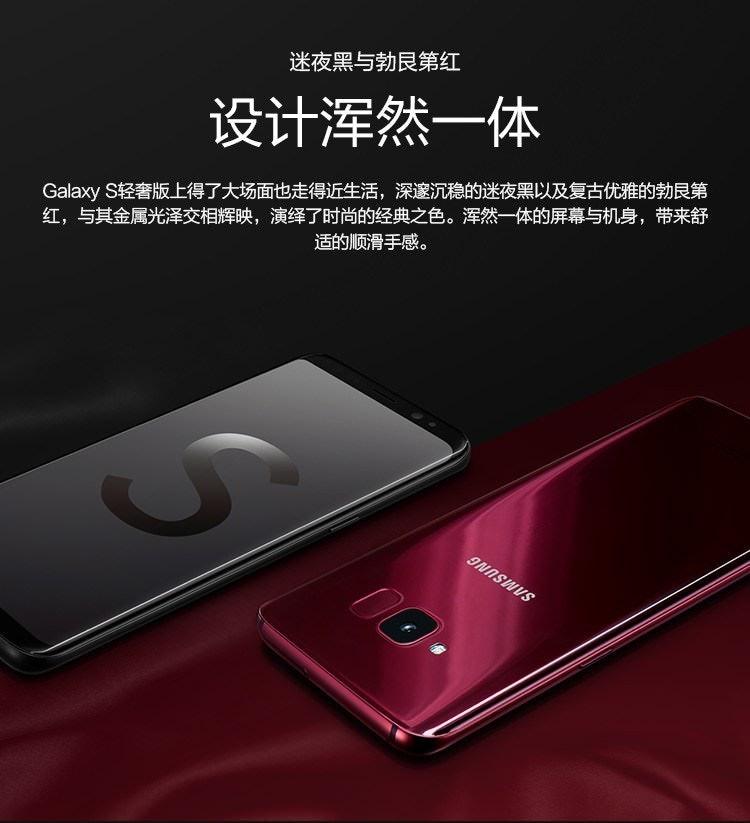是外型神似Galaxy S8的Galaxy S輕奢版正式在中國亮相 與OPPO、小米抗衡這篇文章的首圖