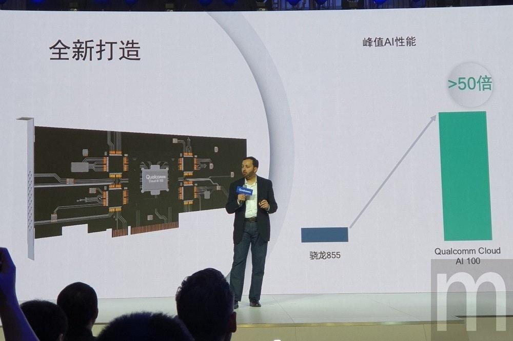 是Qualcomm認為Cloud AI 100系列處理器可帶來更具彈性的人工智慧加速應用這篇文章的首圖