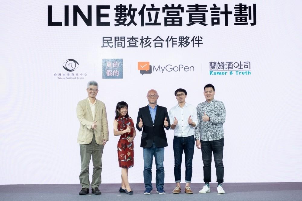 是LINE將在台推出謠言查證功能,加入更多與人為主服務這篇文章的首圖