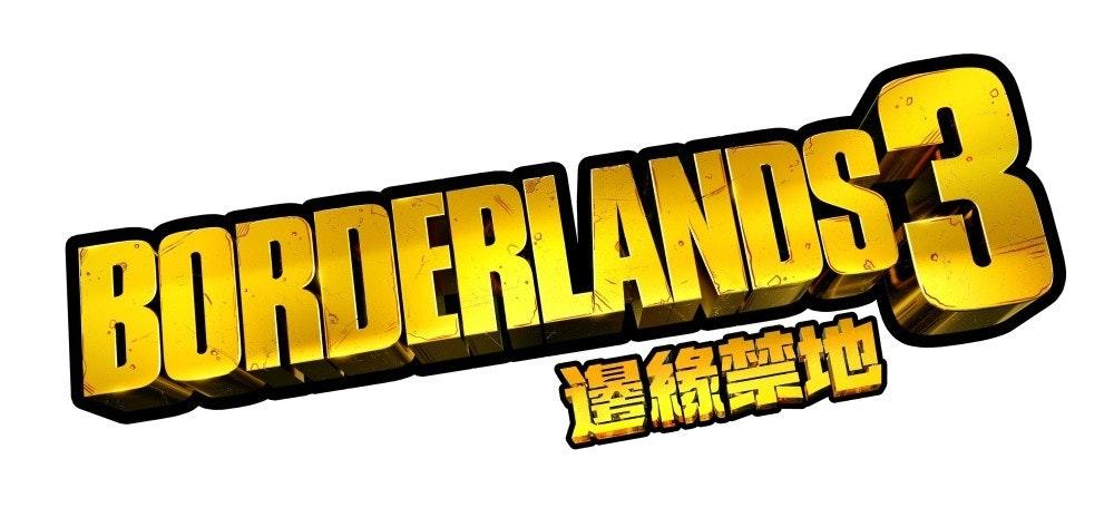 是Gearbox確定揭曉《邊緣禁地3》 更多重製版等內容即將推出這篇文章的首圖