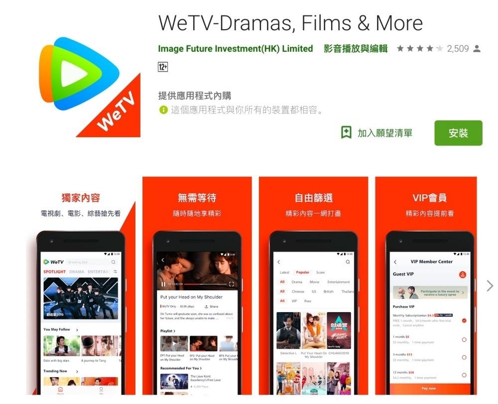 是騰訊視頻以「WeTV」名稱、香港代理形式悄悄登台這篇文章的首圖