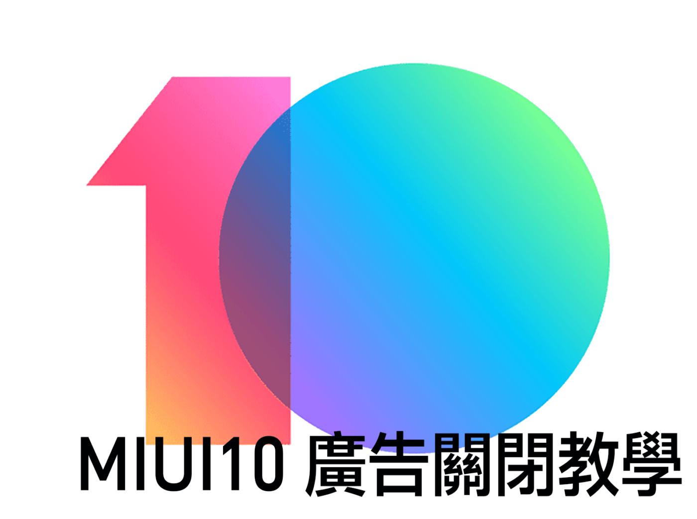 是小米不想讓你知道的 – 關閉 MIUI 10 廣告顯示的教學這篇文章的首圖