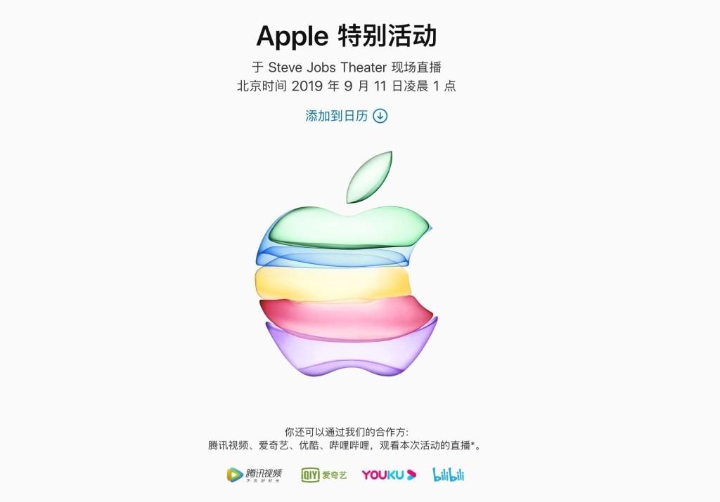 是蘋果秋季發表會首次與中國影音平台合作直播串連這篇文章的首圖