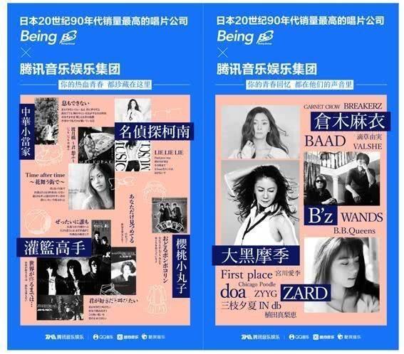 照片中提到了日本20世纪90年代销量最高的唱片公司、Being 3、日本20世纪90年代销量最高的唱片公司,跟扎拉、明基有關,包含了海報、騰訊音樂、結案、被公司。、酷狗