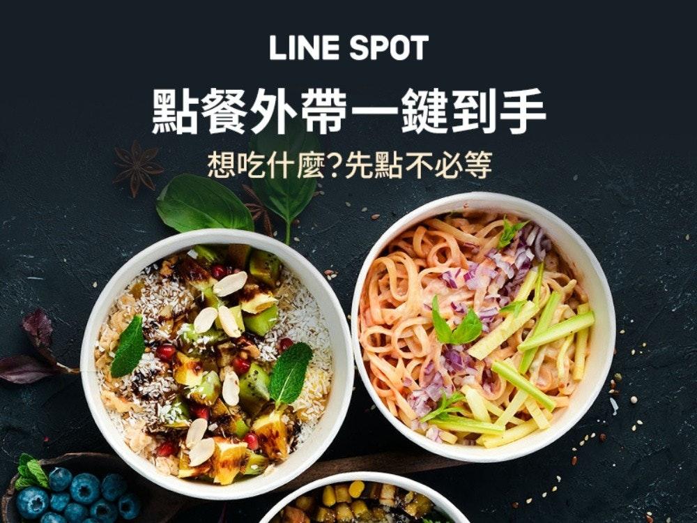 照片中提到了LINE SPOT、點餐外帶一鍵到手、想吃什麼?先點不必等,包含了線、線、移動應用、手機、取出