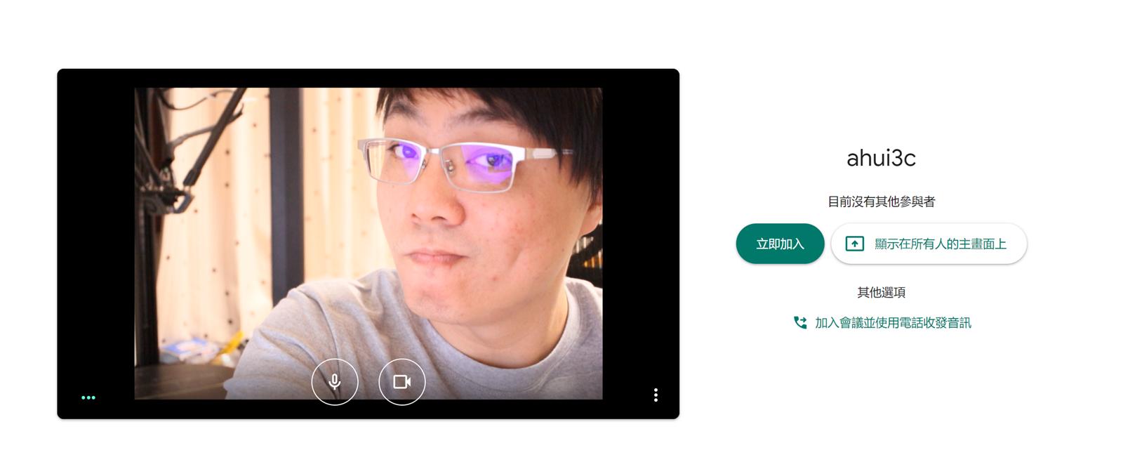 照片中提到了ahui3c、目前沒有其他參與者、立即加入,包含了通訊、眼鏡、電子產品、產品設計、牌