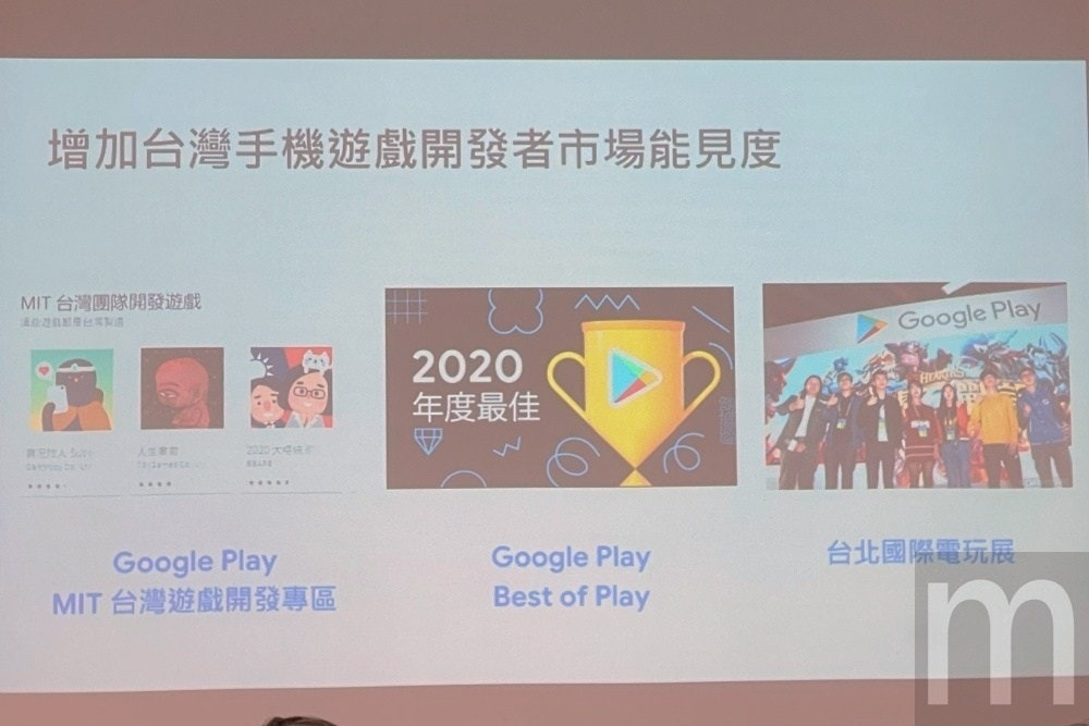 照片中提到了增加台灣手機遊戲開發者市場能見度、MIT台灣團隊開發遊戲、400 N,跟Google商店有關,包含了材料、產品、字形、儀表