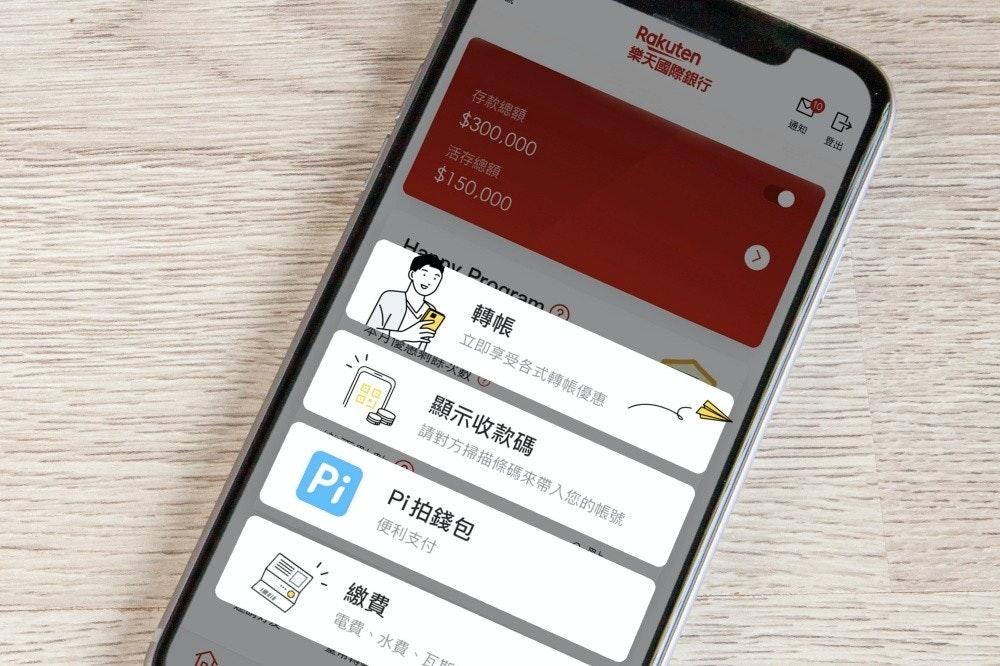 照片中提到了Rakuten、樂天國際銀行、通知,跟樂天、花葉有關,包含了功能手機、功能手機、蜂窩網絡、手機、移動電話
