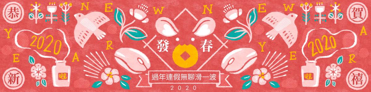 2020春節過年特輯