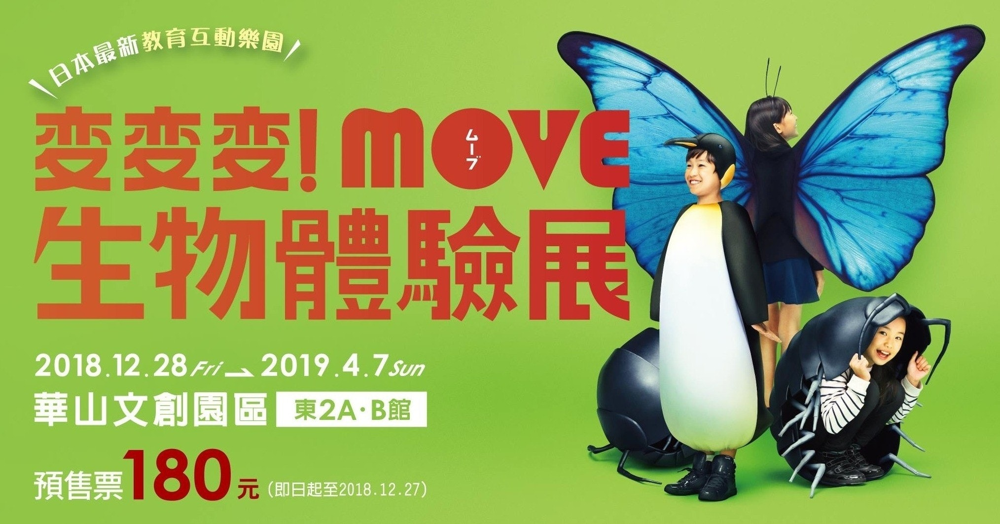 講談社の動く図鑑 MOVE, , , Mythos Studios, , , , Dentsu Inc., NHK Enterprises, Inc., , Field guide, butterfly, moths and butterflies, insect, advertising, invertebrate, pollinator, organism, graphics, font, graphic design