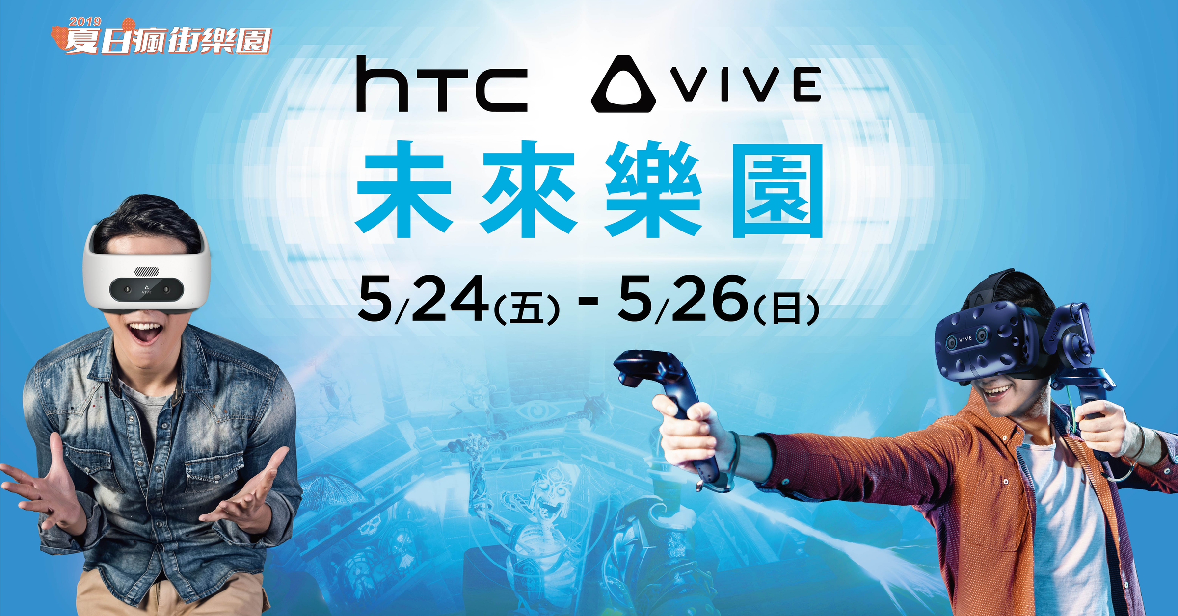 HTC Vive, Virtual reality, , 八德資訊商圈, HTC, HTC, 2019, Poster, Computer, TPE:2498, cool, Eyewear, Sky, Poster, Games, Glasses, Recreation, Movie