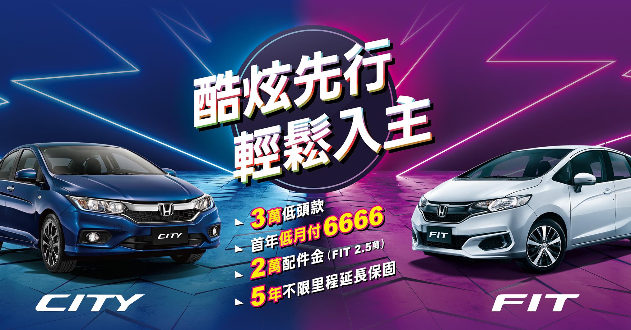 本月入主Honda限定車款免費升值8~9萬優惠