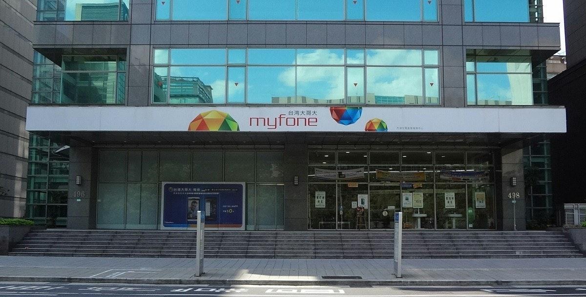 Myfone Taiwan Mobile, , Taiwan Mobile, Chinese Wikipedia, Wikipedia, Telecommunications, Encyclopedia, JPEG, Wikimedia Foundation, , metropolitan area, Building, Facade, Architecture, Commercial building