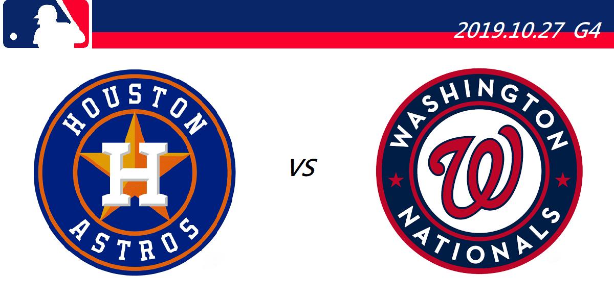 2019 MLB世界大賽線上直播整理:G4 太空人vs.國民