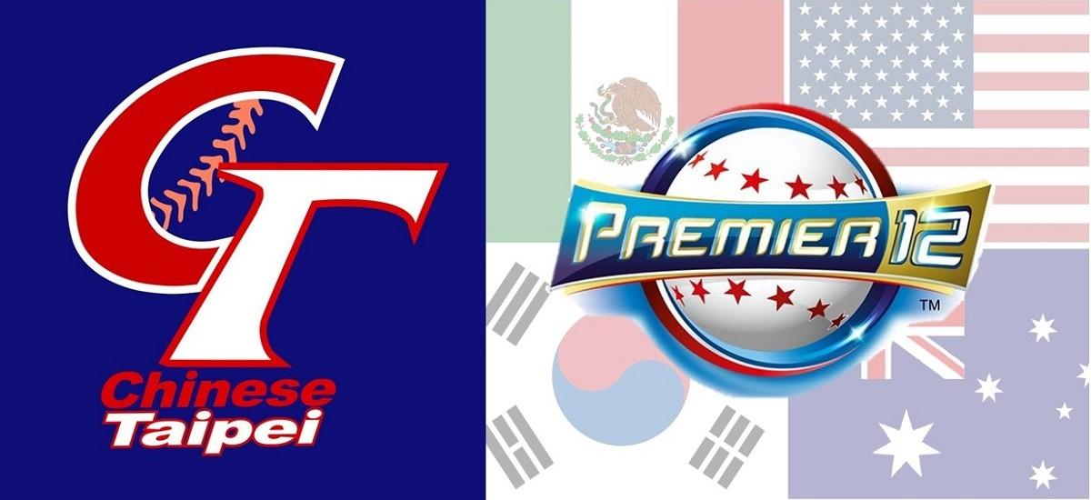 照片中提到了PREMIER2、TM、Chinese,跟科羅拉多洛磯山脈有關,包含了中國台北棒球徽標、中華台北國家棒球隊、世界棒球經典賽、中國職業棒球聯盟、中華台北棒球協會