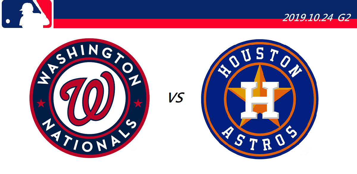 2019 MLB世界大賽 線上直播整理:G2 國民vs.太空人