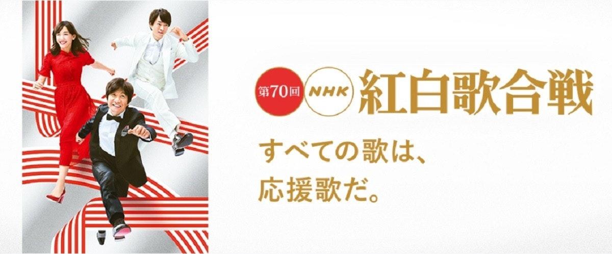照片中提到了紅白歌合戦、第70回NHK、すべての歌は、,包含了紅白歌合戦、宇多加森、米津憲史、玲和、第70屆NHK博多宇田加森