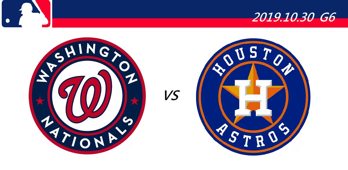 2019 MLB季後賽世界大賽G6 線上直播整理:國民 vs. 太空人