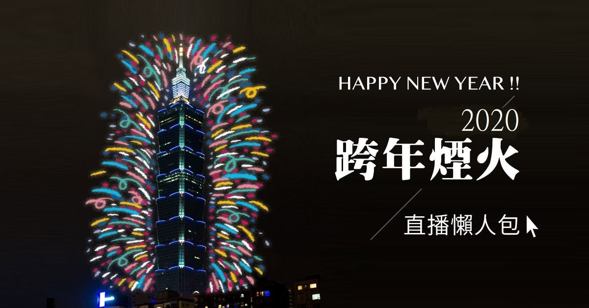 照片中提到了HAPPY NEW YEAR!!、2020、跨年煙火,包含了2019跨年煙火、除夕夜、煙花、台灣跨年晚會、台北101大晦日花火大會
