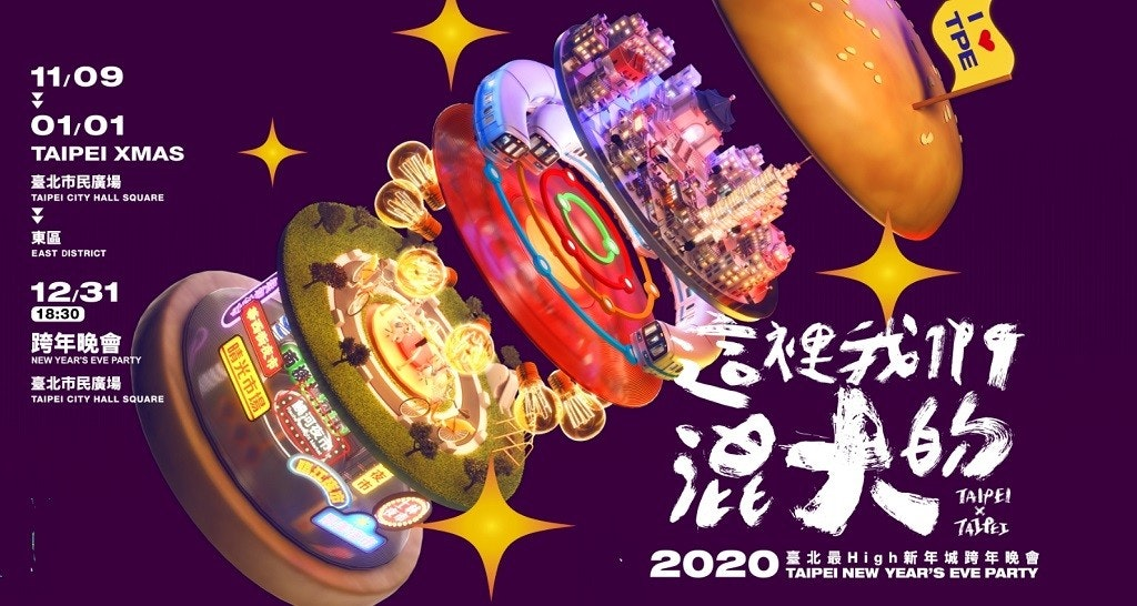 照片中提到了11/09、01/01、TAIPEI XMAS,包含了2020台北跨年、台北除夕倒數派對、台灣跨年晚會、除夕夜、新年