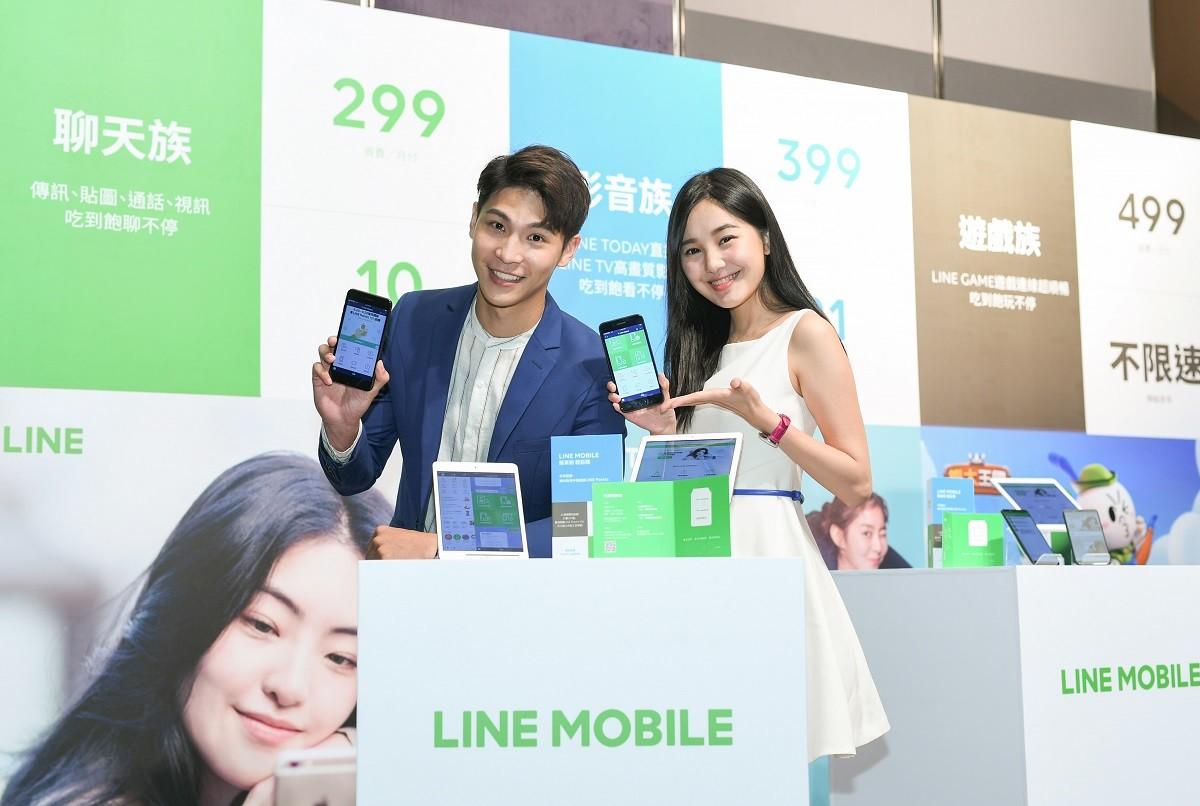 LINE MOBILE推出299吃到飽方案限時快閃加碼活動 即日起至7/19為期4天