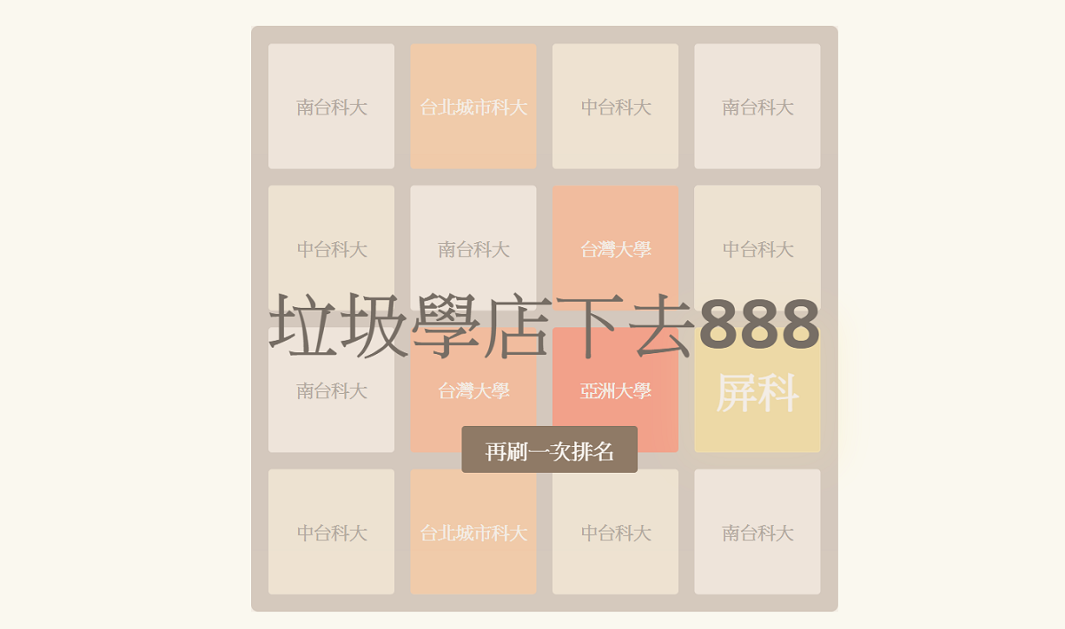 Shue Yan University, Product design, Font, Design, Pattern, Brand, Square, Meter, Product, Square meter, hong kong shue yan university, Text, Product, Font, Beige, Design, Diagram, Material property, Pattern, Graphic design, Brand