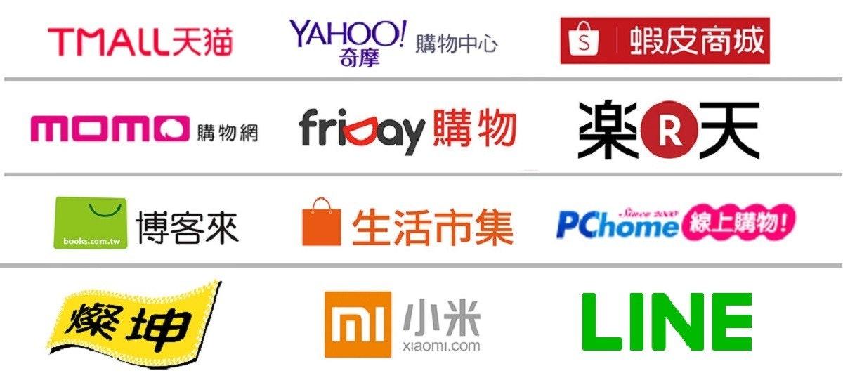 照片中提到了YAHOO!、奇摩、TMALL天猫,跟線公司、雅虎!有關,包含了楽天ロゴ、商標、牌、字形、角度