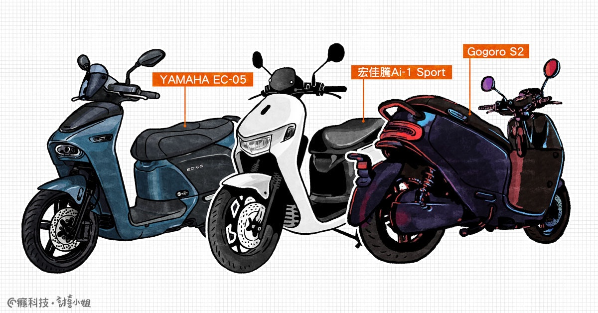 Yamaha Motor Company, Electric vehicle, Scooter, Motorcycle, Electric motorcycles and scooters, , Motorized scooter, Electric motor, , Gogoro, yamaha ec 05, Vehicle, Automotive design, Scooter, Motor vehicle, Car, Motorcycle, Mode of transport, Moped, Automotive lighting, Honda