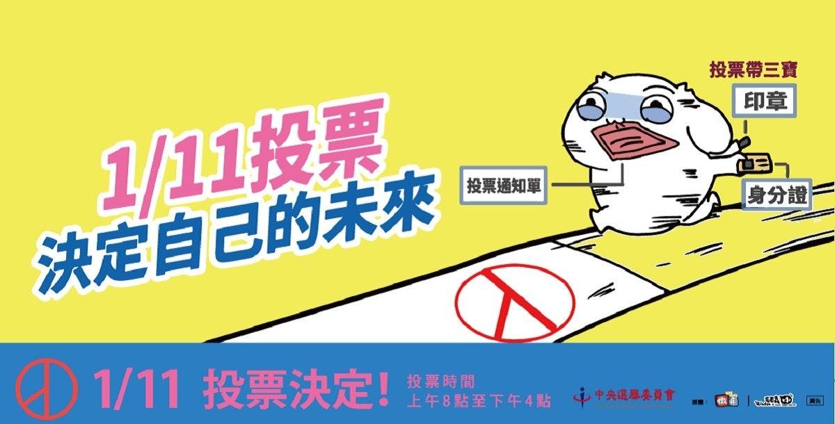 照片中提到了投票帶三寶、1/11投票、決定自己的未來,跟弗雷德里克大學有關,包含了投票2020、2020年台灣總統大選、2020年台灣立法院選舉、2020年台灣大選、中央選舉委員會