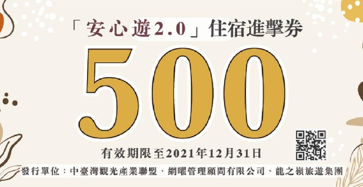 照片中提到了「安心遊2.0」住宿進擊券、500元、有效期限至2021年12月31日,包含了壽司、商標、字形、產品、牌