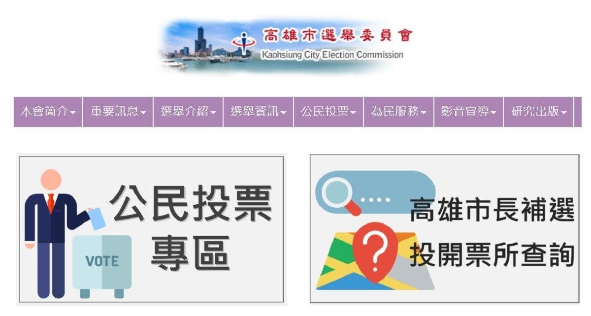 照片中提到了高雄市選舉委員會、Kaohsiung City Election Commission、本會簡介。|重要訊息▼|選舉介紹1選舉資訊▼|公民投票。為民服務,|影音宣導、研究出版。,跟Z能源有關,包含了圖、2020年高雄市長召回投票、中央選舉委員會、高雄市長、選票