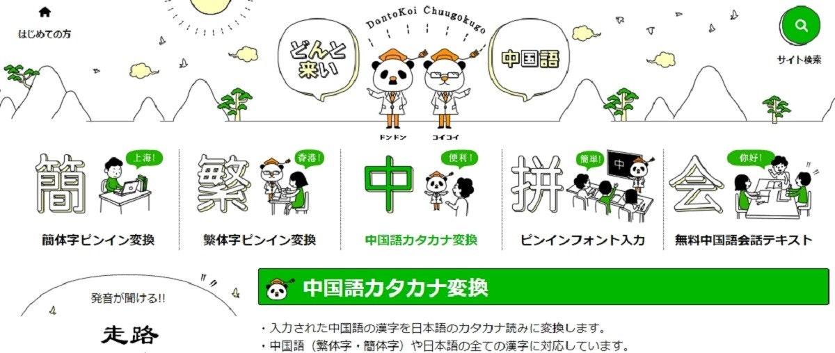 照片中提到了Chuugokugo、DontoKoi、はじめての方,包含了動畫片、片假名、京都、旅遊景點、白川鄉