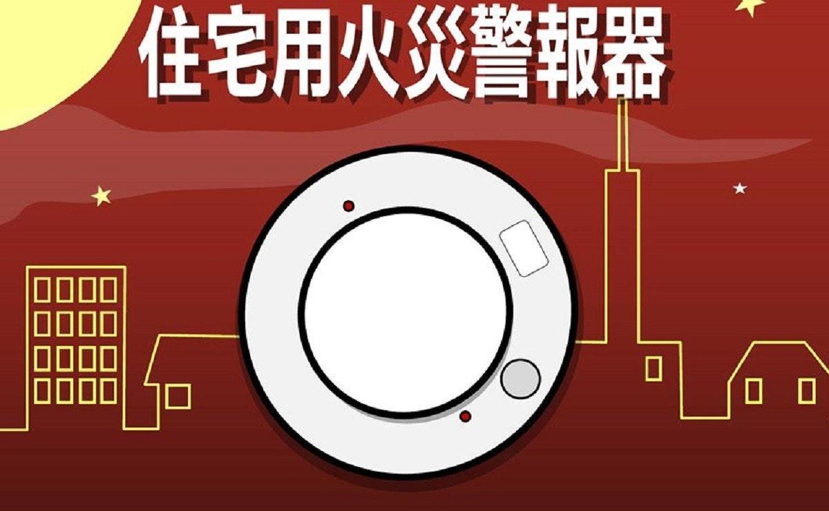 照片中提到了住宅用火災警報器、0000,包含了圈、牌、產品設計、動畫片、字形