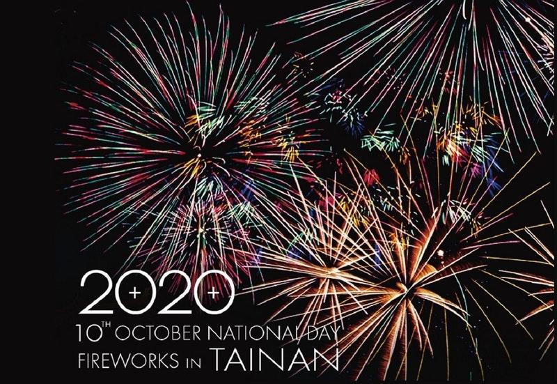 2020雙十國慶煙火懶人包:全長33分鐘、台南交通管制、停車場、免費接駁車、煙火施放時間