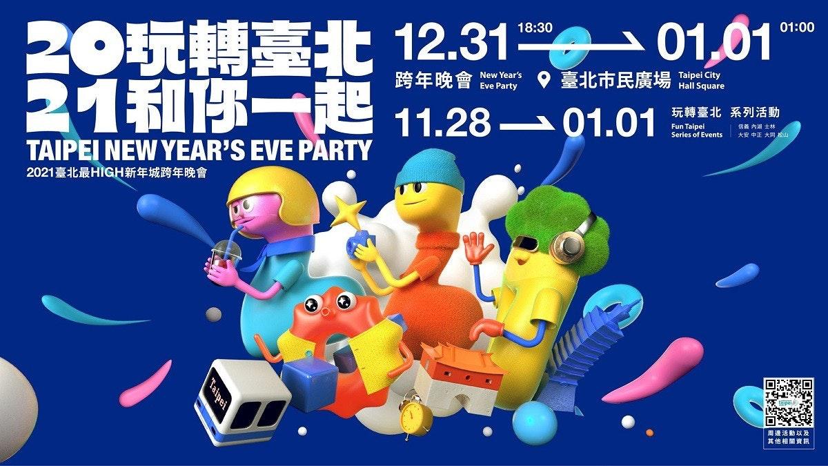 照片中提到了20玩轉臺北 12.31 、01,01、21和你一起、18:30,包含了2021台北跨年、台北除夕倒數派對、除夕夜、台灣跨年晚會、2021年