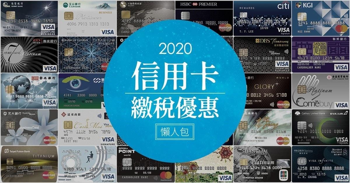 照片中提到了玉山銀行、ESUN BANK、HSBC PREMIER,跟上海唐有關,包含了平面設計、平面設計、信用卡、圖形、稅