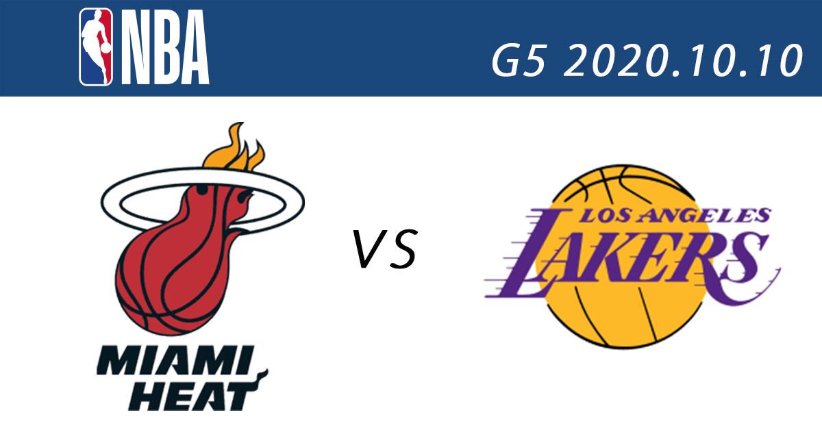 2020 NBA季後賽總決賽 免費直播線上看:10月10日 熱火vs.湖人 G5
