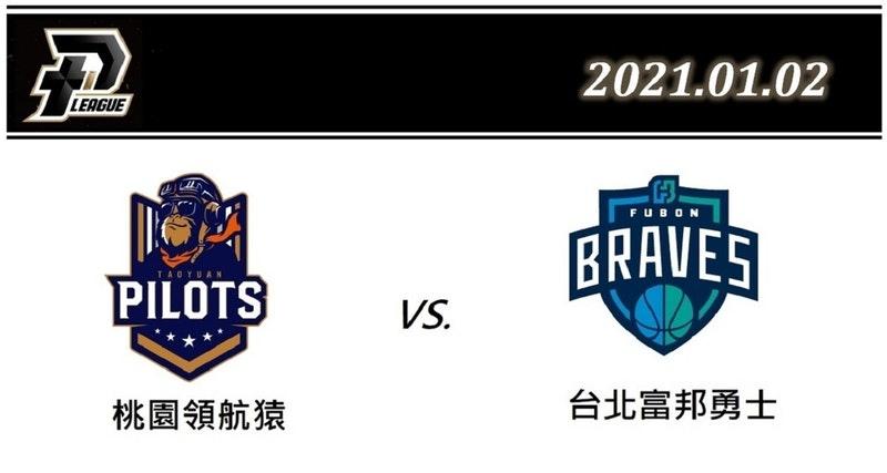 2021 PLG台灣職籃直播YouTube線上看:1月2日 桃園領航猿vs.台北富邦勇士
