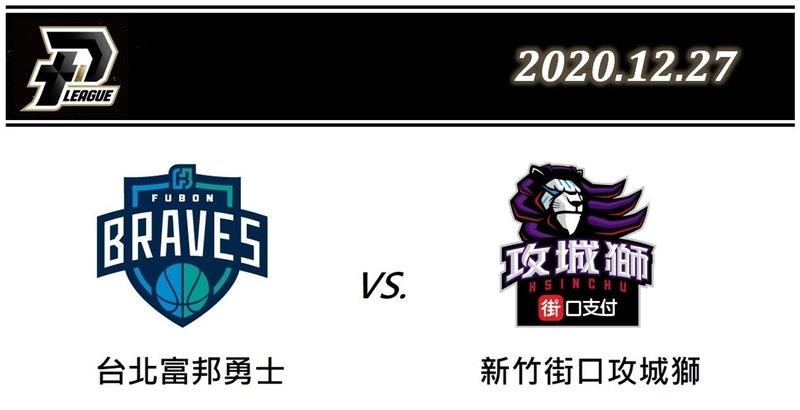 2020 PLG台灣職籃直播YouTube線上看:12月27日 臺北富邦勇士vs.新竹街口攻城獅