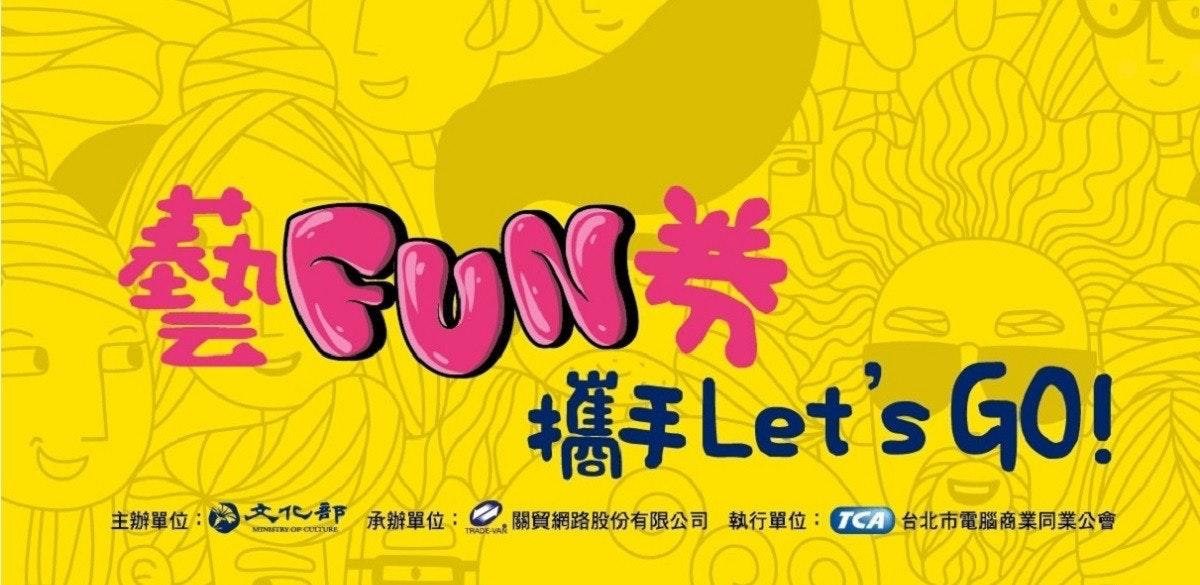 照片中提到了攜手Let's GO!、主辦單位:、文化部,跟下科羅拉多河管理局、週生生有關,包含了藝fun券、台灣文化部、行政院、2019–20年冠狀病毒大流行、公共電視服務