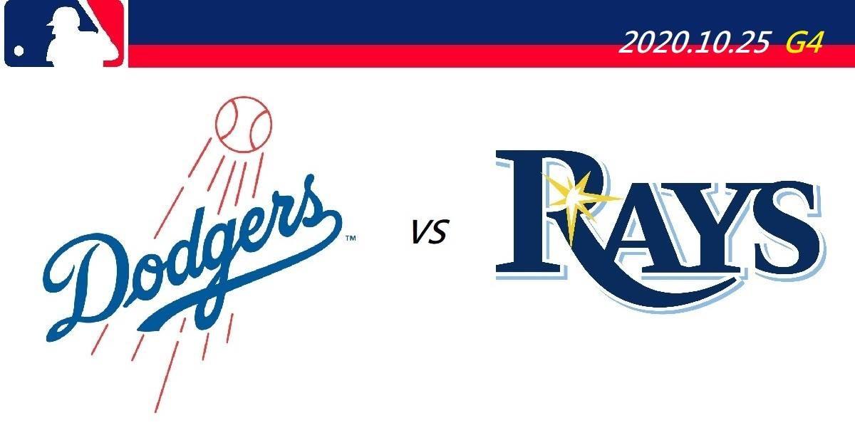 2020 MLB世界大賽 直播免費線上看:G4 洛杉磯道奇 vs. 坦帕灣光芒