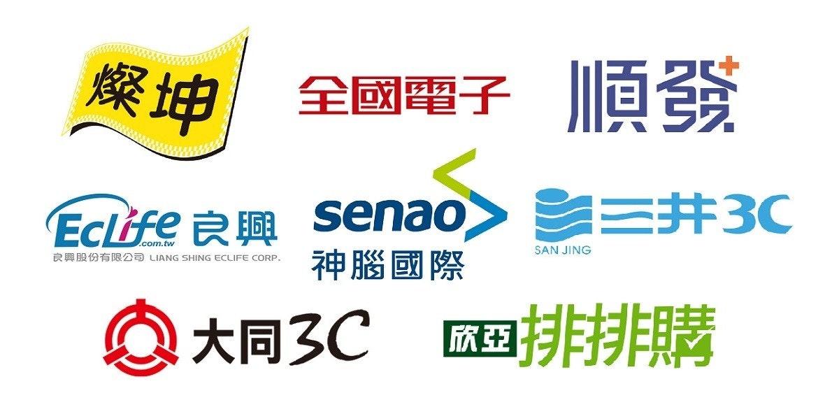 照片中提到了燦坤 全國電子、順發、wwww,跟千澳國際、潮水社區學院有關,包含了森澳國際公司公司、商標、牌、產品設計、字形