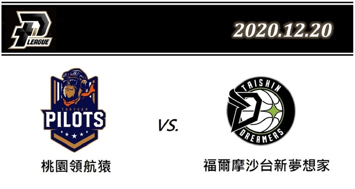 2020 PLG台灣職籃直播YouTube線上看:12月20日 桃園領航猿vs.福爾摩沙台新夢想家