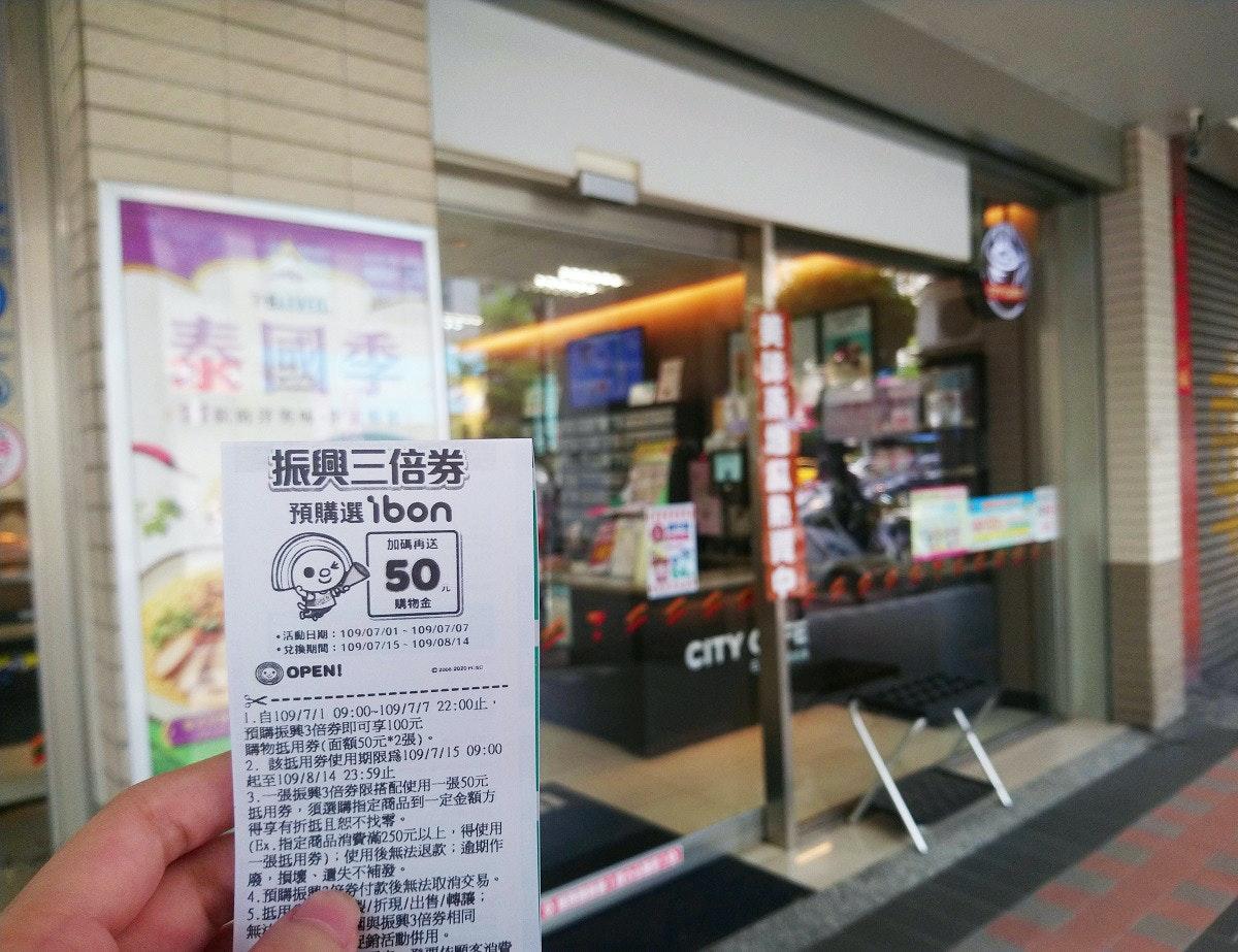 """照片中提到了泰國季、振興三倍券、預購選bon,跟城市噴氣機有關,包含了快餐、便利店、快餐、快餐"""" M""""、方便"""