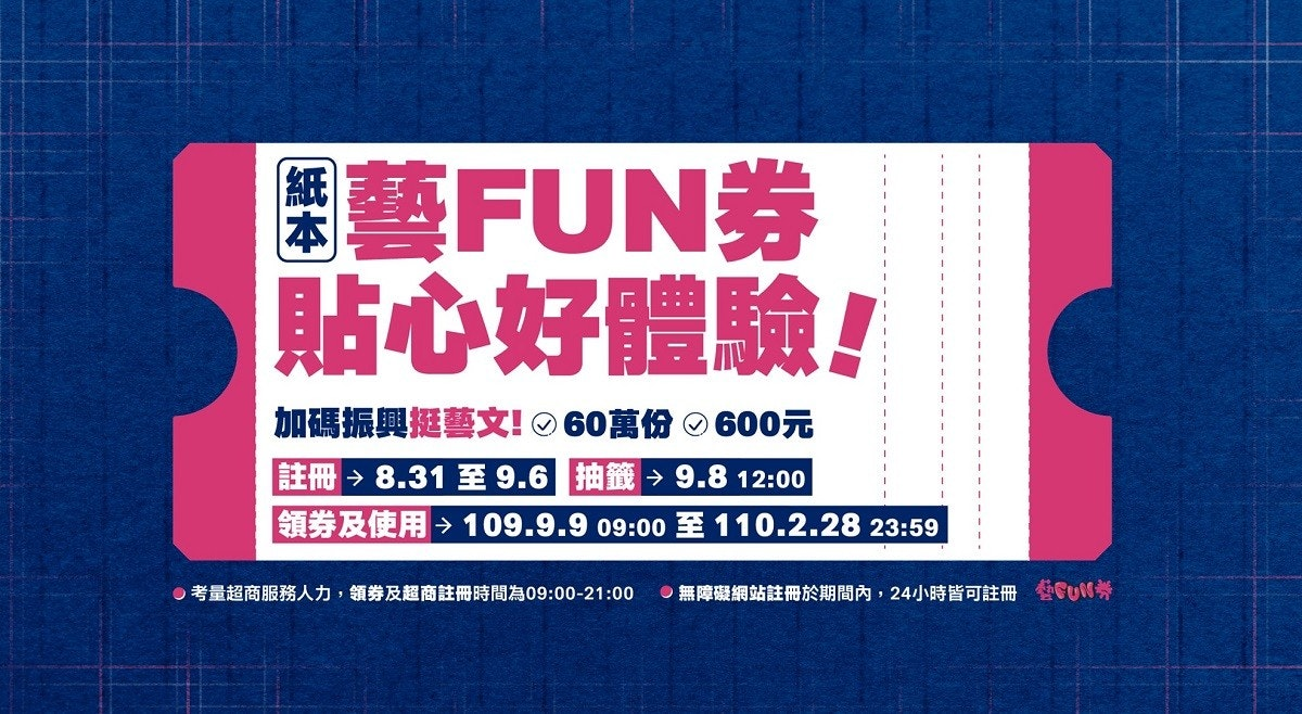 照片中提到了黑藝FUN券、貼心好體驗!、加碼振興挺藝文!の60萬份の600元,跟英國遺產有關,包含了台灣文化部、台灣省、國立台灣博物館、文化、台灣文化部