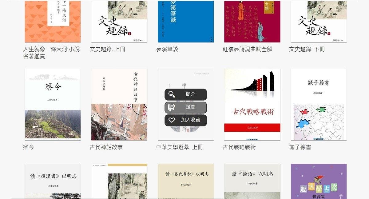 照片中提到了文史、人生就像一條大河:小說、文史趣錄,上冊,包含了圖案、平面設計、產品設計、牌、圖案