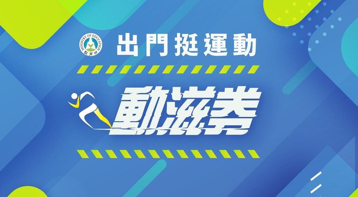照片中提到了STRY OF、N教育赞、EDUCA,跟梅贊銀行有關,包含了體育行政、台灣國家體育訓練中心、黑豹三角旗全國高中棒球比賽、美國職業棒球大聯盟、體育行政